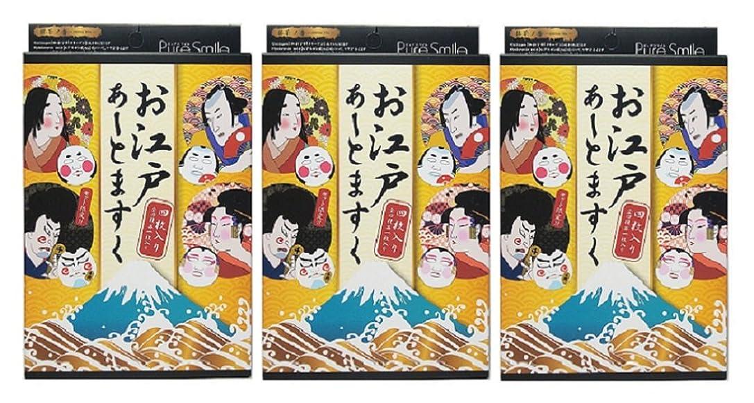 毎月生産的結果ピュアスマイル お江戸アートマスクBOXセット 4枚入り×3箱セット