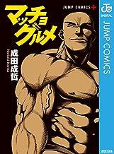 表紙: マッチョグルメ (ジャンプコミックスDIGITAL) | 成田成哲