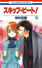 スキップ・ビート! 31 (花とゆめコミックス)