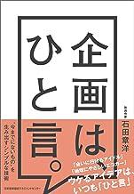 表紙: 企画は、ひと言。 | 石田章洋