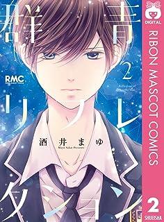 群青リフレクション 2 (りぼんマスコットコミックスDIGITAL)