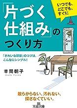 表紙: 「片づく仕組み」のつくり方―――「きれいな部屋」のコツは、こんなにシンプル! (王様文庫)   本間 朝子