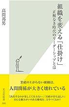表紙: 組織を変える「仕掛け」~正解なき時代のリーダーシップとは~ (光文社新書)   高間 邦男