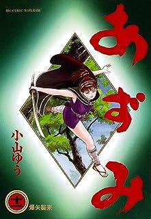 あずみ(11) (ビッグコミックス)