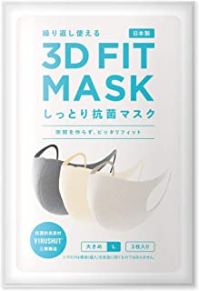 〔MIMS〕 洗えるマスク 日本製 3枚入り ふつう Mサイズ オフホワイト 白 あらえる マスク 在庫あり 通気性 個包装 抗菌防臭 3層構造 ポリウレタン 立体構造 繰り返し使える ホコリ 花粉 PM2.5 対策 男女兼用 MASK-1-OWH-M_sc