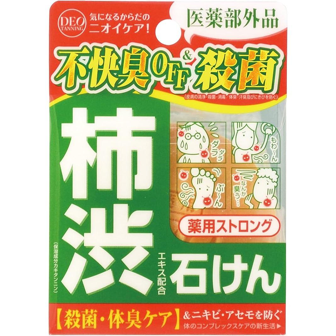 請求収束挽くデオタンニング 薬用ストロング ソープ 100g (医薬部外品)