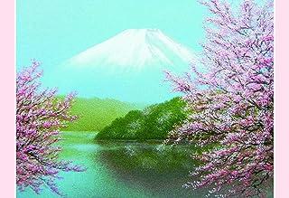 A-53Y 日本ユネスコ協会連盟支援カード/湖水桜花富士 清水知道(中紙・封筒付 10枚セット)