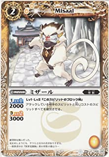 Battle Spirits / pre-built deck TodorokiTakashi Hevunzudoa / SD02-002 / Mizar / Spirit / yellow / 2