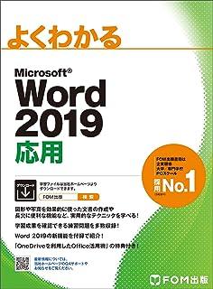 Word 2019 応用 (よくわかる)