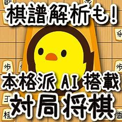 ぴよ将棋 - 本格派対局将棋
