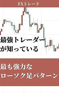 最強トレーダーが知っている最も強力なローソク足パターン: 株・FX・仮想通貨トレードに対応!!
