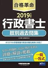 合格革命 行政書士 肢別過去問集 2019年度 (合格革命 行政書士シリーズ)