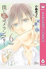 僕に花のメランコリー 6 (マーガレットコミックスDIGITAL) Kindle版