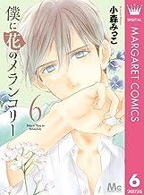 表紙: 僕に花のメランコリー 6 (マーガレットコミックスDIGITAL) | 小森みっこ
