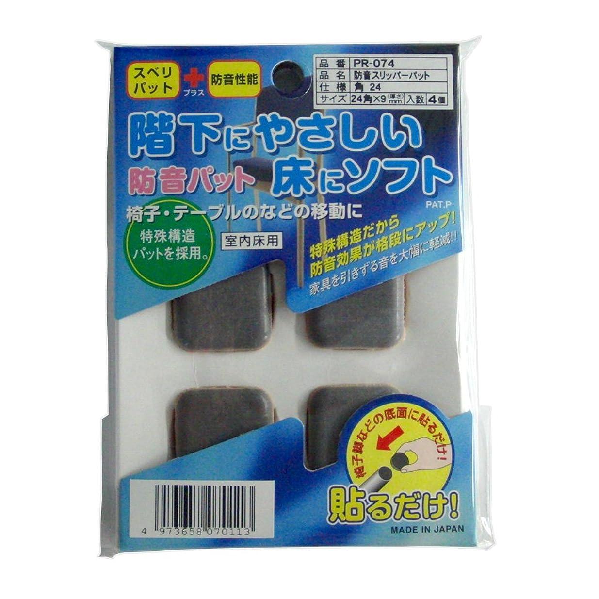 費やす大使かんたん杉田エース 防音スリッパーパット PR-074