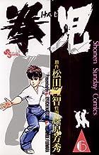 表紙: 拳児(6) (少年サンデーコミックス) | 藤原芳秀