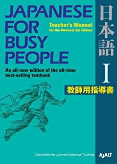 Japanese for Busy People I: Teacher's Manual for the Revised 3rd Edition (Japanese for Busy People Series)