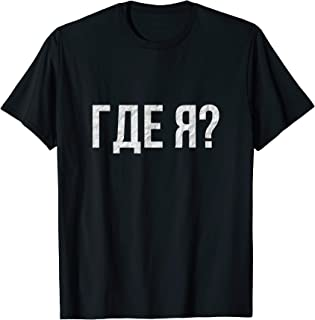 Russian T-shirt: Slogan Which Means Where Am I?