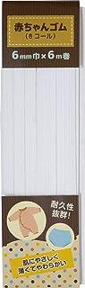 NASKA 赤ちゃんゴム 8コール 6mm巾 6m巻 白 16789