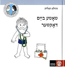 Totte går till doktorn (jiddisch)
