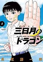表紙: 三日月のドラゴン(1) (ビッグコミックス)   長尾謙一郎