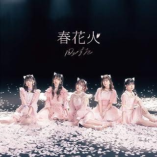 [Single] わーすた (The World Standard) – 春花火 [MP3 320 / WEB]