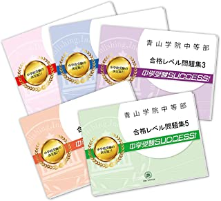 青山学院中等部直前対策合格セット問題集(5冊)