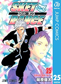 SKET DANCE モノクロ版 25 (ジャンプコミックスDIGITAL)