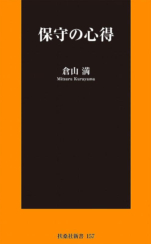 再現するアトミック驚き保守の心得 (SPA!BOOKS新書)