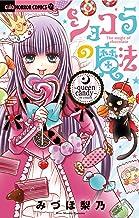 表紙: ショコラの魔法(17)~queen candy~ (ちゃおコミックス) | みづほ梨乃