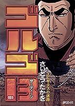 表紙: ゴルゴ13(151) (コミックス単行本) | さいとう・たかを