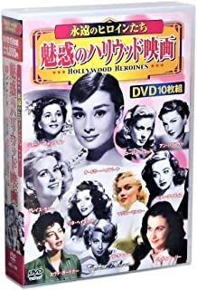 永遠のヒロインたち 魅惑のハリウッド映画 DVD10枚組 (ケース付)セット