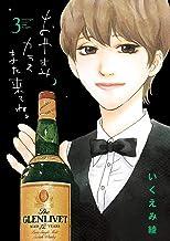 表紙: おやすみカラスまた来てね。(3) (ビッグコミックス)   いくえみ綾