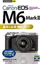 表紙: 今すぐ使えるかんたんmini Canon EOS M6 Mark II  基本&応用撮影ガイド | ナイスク