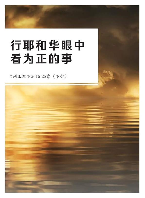 多様性可聴雇用《列王纪下》(下部)查经: 行耶和华眼中看为正的事 (English Edition)
