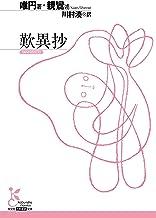 表紙: 歎異抄 (光文社古典新訳文庫) | 唯円