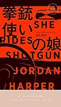 表紙: 拳銃使いの娘 (ハヤカワ・ミステリ)   ジョーダン ハーパー