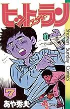 ヒットエンドラン(7) (少年サンデーコミックス)