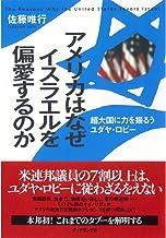 表紙: アメリカはなぜイスラエルを偏愛するのか | 佐藤 唯行