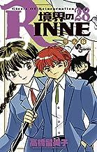表紙: 境界のRINNE(28) (少年サンデーコミックス) | 高橋留美子