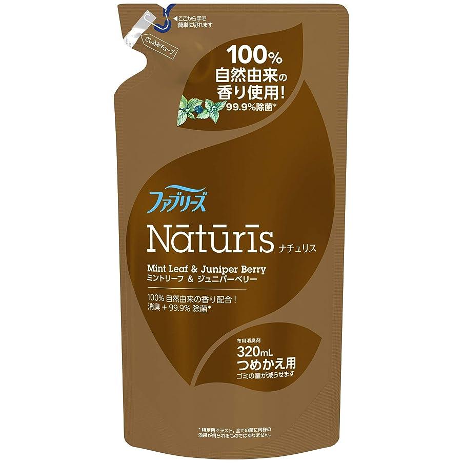 ファブリーズ ナチュリス 除菌消臭スプレー 布用 ミントリーフ&ジュニパーベリー 詰め替え 320mL