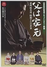 My father is Izumoto Enshu style tea ceremony The world of beautiful rust JAPANESE EDITION