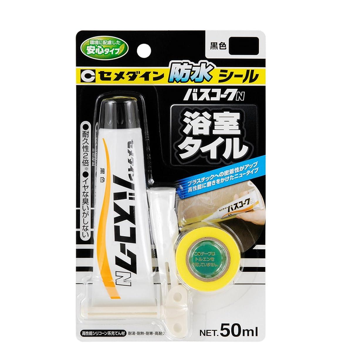 唇砂のハントセメダイン キッチン配管 防水シール バスコークN 50ml 黒 HJ-151