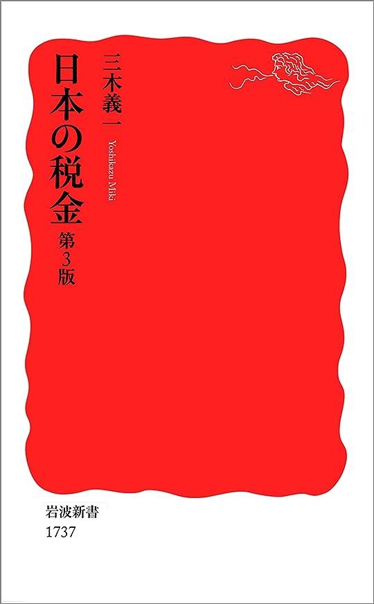 飲料平和的一見日本の税金 第3版 (岩波新書)
