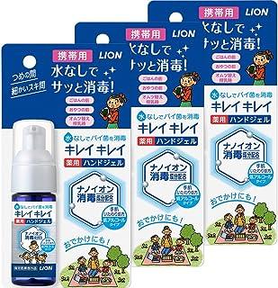 (指定医薬部外品)【Amazon.co.jp 限定】キレイキレイ 薬用ハンドジェル 携帯用28ml×3コセット