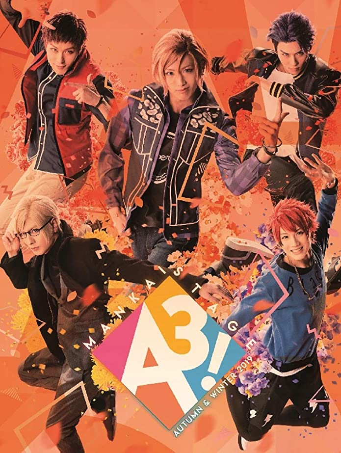 ブラウン弾性義務づける[初演特別限定盤]MANKAI STAGE『A3!』~AUTUMN&WINTER2019~[DVD]