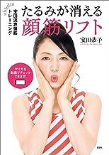 表紙: たるみが消える顔筋リフト 宝田流表情筋トレーニング   宝田恭子
