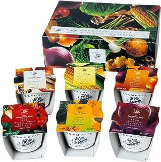 野菜をMOTTO レンジで1分 野菜を食べる カップスープ [ バラエティ詰合せ / 6個セット ] 野菜たっぷり レトルト 野菜スープ モンマルシェ [常温保存]