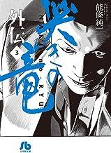 表紙: 哭きの竜 外伝(3) | 能條純一