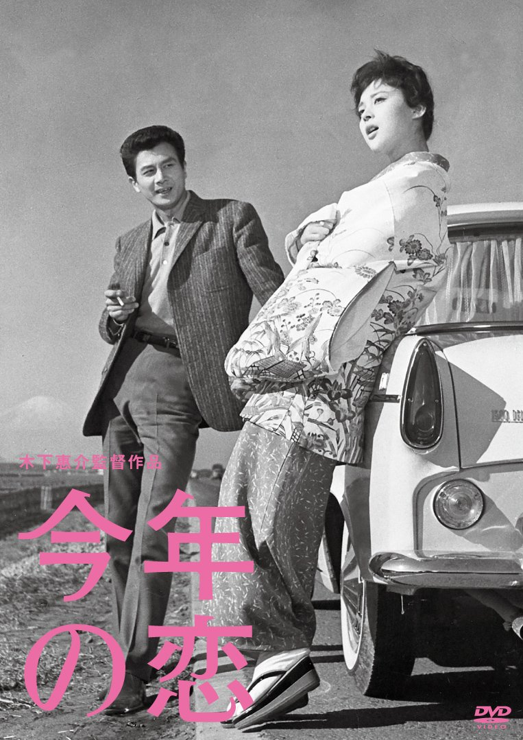 Japanese Movie - This Year's Love Kotoshi No Japan D Indianapolis Mall Max 61% OFF Koi DVD